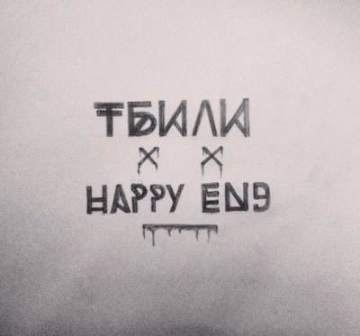 2) Тбили [happy end 2015] - Обои