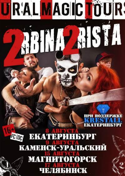 2rbina 2rista - Ural Magic Tour