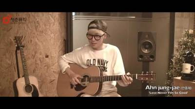 Ahn jung-jae - Love Never Felt So Good Michael Jackson Acoustic guitar