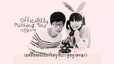 AkMu - Officially Missing You