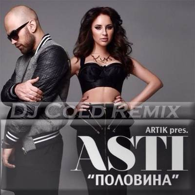 Artik pres. Asti  Половина тебя (2015) - (Alex Botcher Mash-Up 2015)