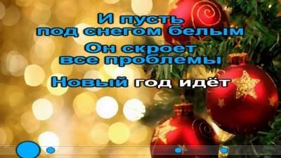 Песня новый год настает и все мы верим что чудеса опять произойдут