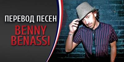Benny Benassi feat. Dhany - Hey boy, it's not a game you are the one to blame my love is not your