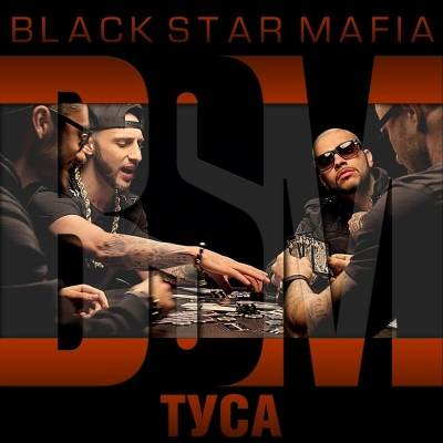 Black Star Mafia - Туса