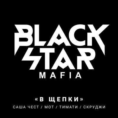 Black Star Mafia - В Щепки