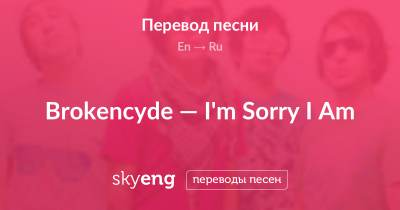 Brokencyde - Im Sorry