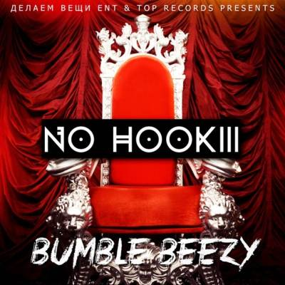Bumble Beezy - No Hook 3 [BassBoosted by k7c]