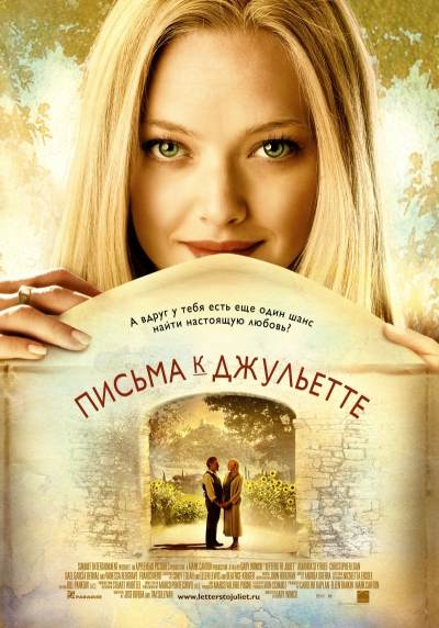 colbie caillat - you got me (ost letters to juliet)