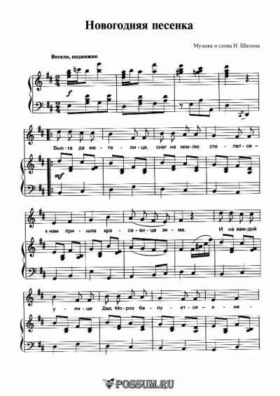 НОТЫ ПЕСНИ ЗАМЕЛА МЕТЕЛИЦА ГОРОД МОЙ СКАЧАТЬ БЕСПЛАТНО