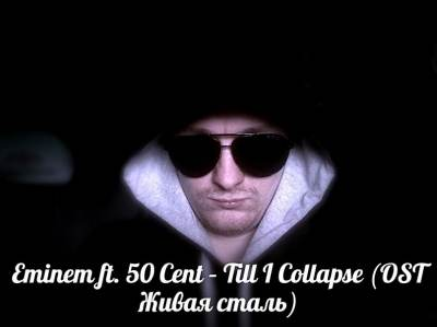 Eminem ft. 50 Cent - A Till I Collapse
