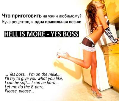 Hess Is More - Yes Boss