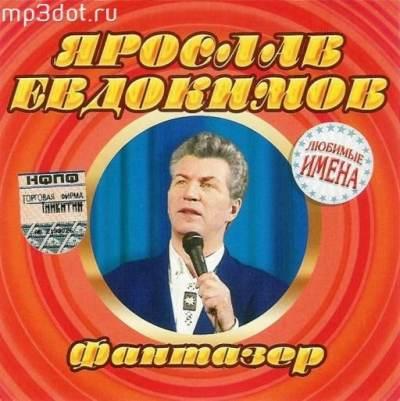 Скачать песни евдокимова онлайн