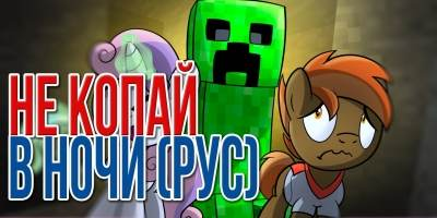 Minecraft  Don't Mine at Night - Не копай в ночи English