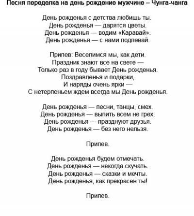 Поздравления с днём рождения переделанные стихи 34
