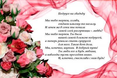 Поздравления на свадьбу от любимой подруги 25