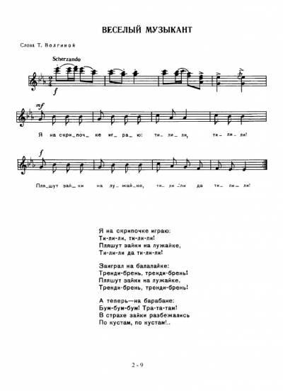 СЛУШАТЬ ПЕСНЯ ВЕСЕЛЫЙ МУЗЫКАНТ ФИЛИППЕНКО СКАЧАТЬ БЕСПЛАТНО