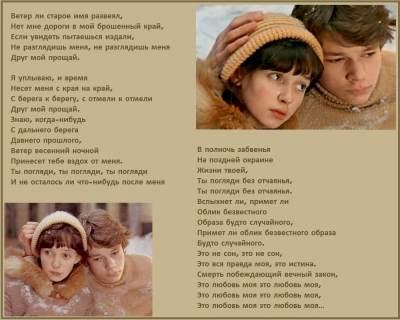 Песню Последняя Поэма