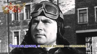Песня про Военный Самолет - картинка 1