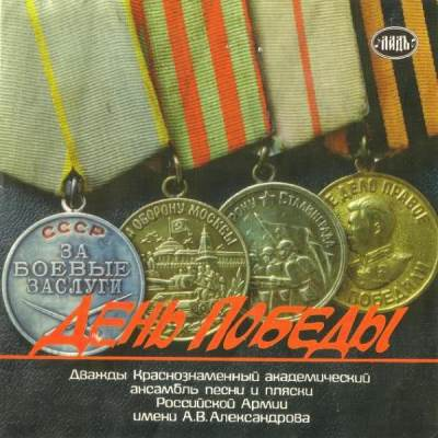 The Red Army Choir - Day of a victory
