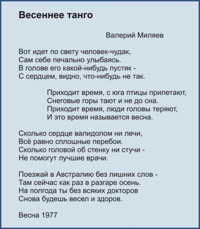 ПЕСНЯ ВЕСЕННЕЕ ТАНГО ВОТ ИДЁТ ПО СВЕТУ ЧЕЛОВЕК-ЧУДАК МР-3 СКАЧАТЬ БЕСПЛАТНО